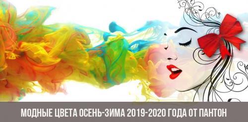 Модные цвета осень-зима 2019 2019 Pantone. Модные цвета осень-зима 2019-2020 года от Пантон