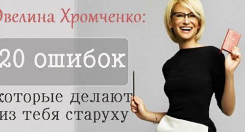 Советы Хромченко Как выглядеть дорого. Эвелина Хромченко: 20 ошибок, которые делают из тебя старуху