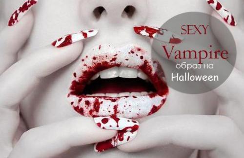 Гримм на Хэллоуин вампирши. Макияж вампирши на Хэллоуин