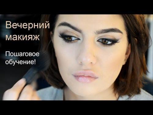 Вечерний макияж обучение. Описание