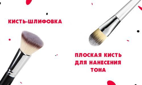 Кисть скошенная для теней. ВСЁ о кистях для макияжа: Бренды, классификация и чем можно заменить кисть?