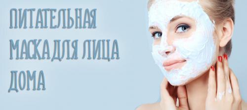 Маска для жирной кожи питательная. Почему питательные маски так полезны для кожи?