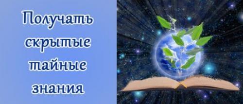 Тайные знания. Получать скрытые тайные знания. Методика. Медитация