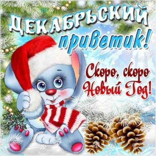 Картинки с Первым Днем Зимы 1 декабря 2019, открытки с поздравлениями, душевные пожелния