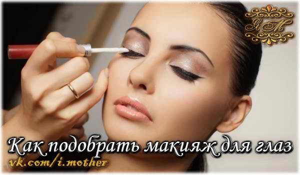 Как подобрать макияж для формы глаз. Как подобрать макияж для глаз.
