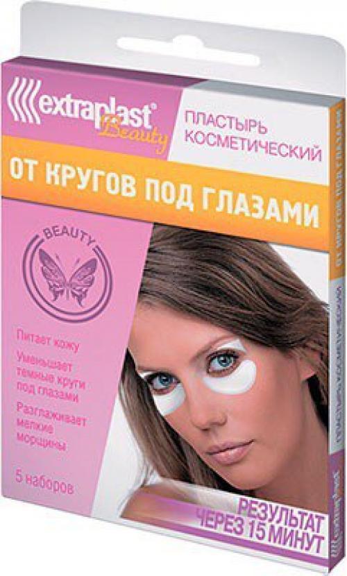 """Пластырь для макияжа. Гелевый пластырь - маска Extraplast Beauty """"От Кругов под Глазами"""" 5 наборов."""