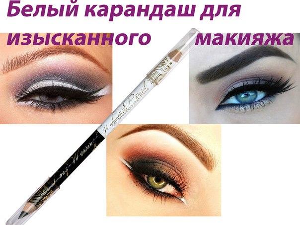 Перламутровый белый карандаш для глаз. Инструменты перманентного макияжа: белый карандаш для век.