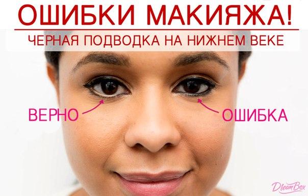 Без ошибок макияж