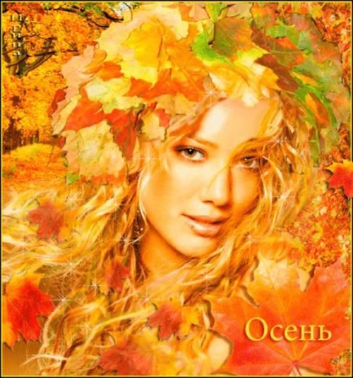 Мягкая осень. Девушка - осень. Правила макияжа.