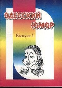 """Комплименты женщине. Одесский """"комплименты"""". (для хорошего настроения, заряжайтесь на весь день)."""