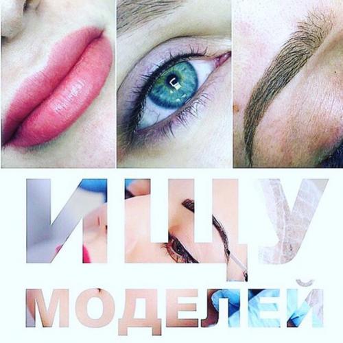 Объявление для поиска моделей для макияжа