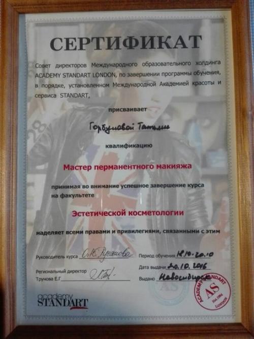 10 сертификат минетов-фото на