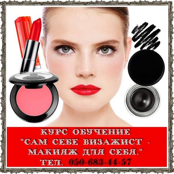 """Курсы обучения макияжу для себя. Курс Обучение """"Сам себе визажист - Макияж для себя"""" в Симферополе."""