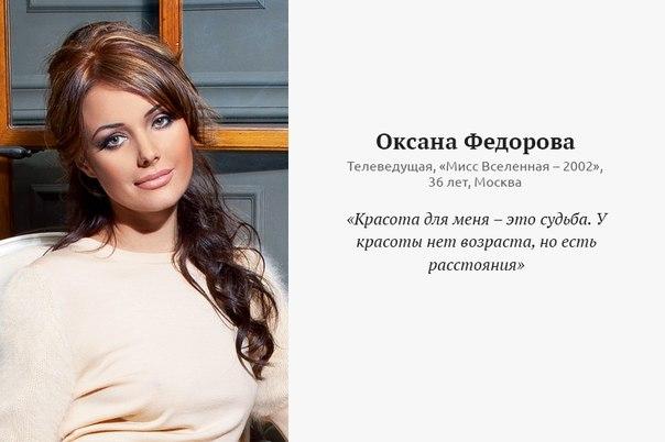 Макияж Оксаны Федоровой. Секреты красоты Оксаны Федоровой.