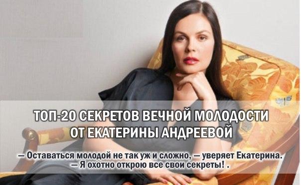 Секреты красоты от Екатерины Андреевой. ТОП-20 секретов вечной молодости от Екатерины Андреевой.
