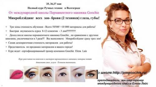 Волгоград обучение макияжа