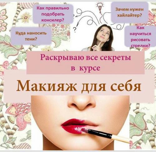 Мастер-класс по макияжу для себя