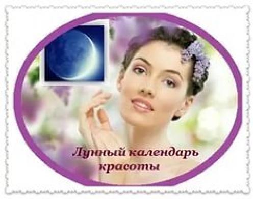 При луне в деве можно экспериментировать с кожей лица.