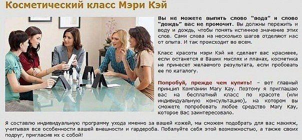 Сценарий мастер-класса мэри кэй
