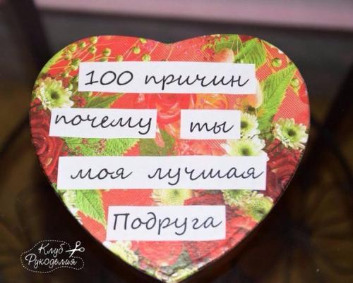 100 причин, почему ты моя лучшая подруга?
