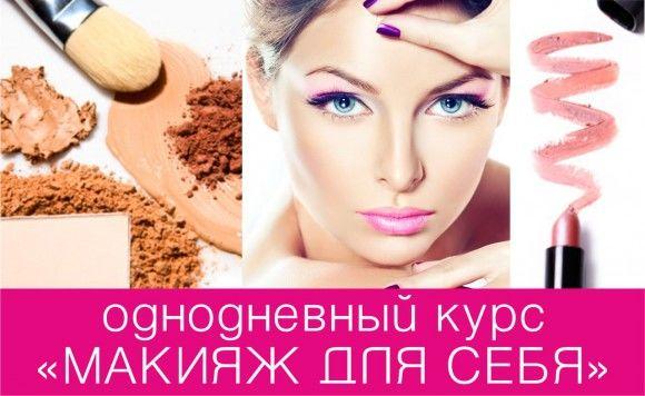 Акция на курс макияжа для себя