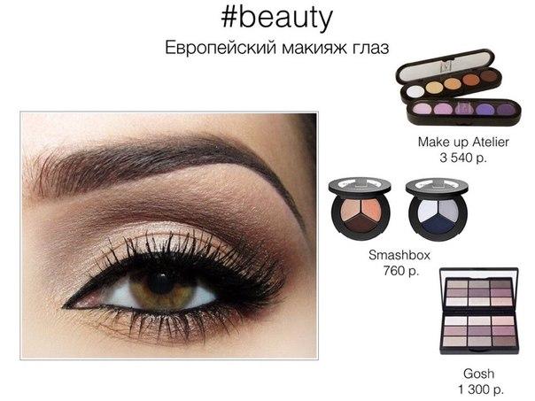 Как сделать глаза европейскими. Сегодня в рубрике Beauty поговорим про европейский макияж глаз.