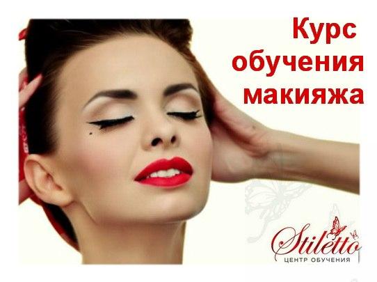 Курс обучения по перманентному макияжу.