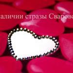 Стразы Сваровски: красота до кончиков ресниц.