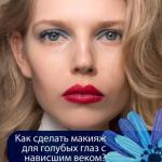 Как сделать макияж для голубых глаз с нависшим веком?