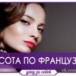 Красота по-французски: 7 секретов макияжа от парижского визажиста!