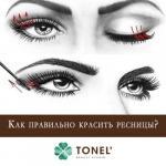 Как правильно накрасить глаза тушью?