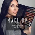 Make - up от Gepur.