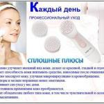 Тема: новинка - Щётка для глубокого очищения лица Skinvigorate™ Mary Kay®.