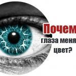 Почему глаза меняют цвет. «Зелёные от зависти».