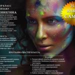 25-26 января в Самаре состоится мастер-класс (показ и отработка) Ольги Синегиной — чемпионки Европы по макияжу в номинации «Макияж для новобрачной» и номинации «Подиумный макияж», 2012 г.