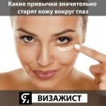Какие привычки значительно старят кожу вокруг глаз.