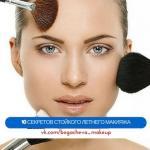 Стойкий летний макияж: 10 секретов.