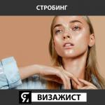 Явизажист визажист Makeup.
