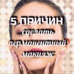 Все еще задаетесь вопросом: стоит ли делать перманентный макияж?