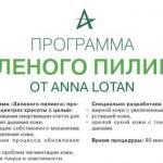 Порошкообразный абразивный пилинг от Anna Lotan для отшелушивания верхнего слоя эпидермиса. Пилинг грин марин Анна Лотан