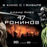 =2013=. 47 ронинов / 47 Ronin (2013, Карл Ринш) - 4/10.