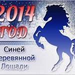 КАК И В ЧЕМ Встречать 2014 год.