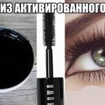 Пожалуй, каждая женщина начинает свое утро с макияжа, который не обходится без использования туши для ресниц.